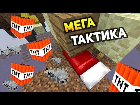 МЕГА ТАКТИКА! ДИНАМИТ + ЧЕШУЙНИЦЫ = ОРУЖИЕ МАССОВОГО УНИЧТОЖЕНИЯ! - (Minecraft Bed Wars)