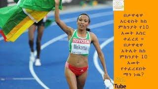 ETHIOPIA በታዋቂዋ አርቲስት ክስ ምክንያት የ10 አመት እስር ተፈረደ ።  በታዋቂዋ አትሌት ክስ ምክንያት 10 አመት የተፈረደበት ማን ነዉ?