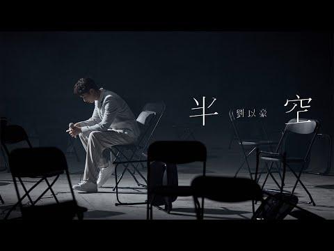 劉以豪 Jasper Liu《半空 Your Favorite Song》Official Music Video