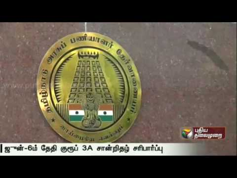 TNPSC-Group2-Exams-in-August-2016