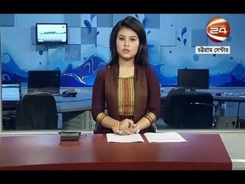 চট্টগ্রাম 24 (Chittagong 24) - 5.30PM - 22 September 2018