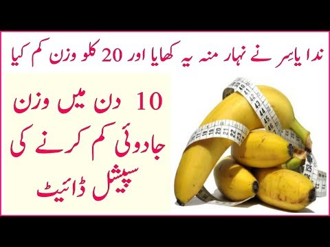 Special Diet For Instant Weight Loss || Loose Weight Just In 10 Days || Weight loss tips