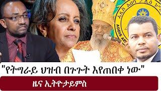 Ethiopia: የኢትዮታይምስ የዕለቱ ዜና | EthioTimes Daily Ethiopian News  | Sahle-Work Zewde   | Abune Matios