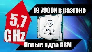 ARM по другому, разгон i9 7900X и новое Ð...