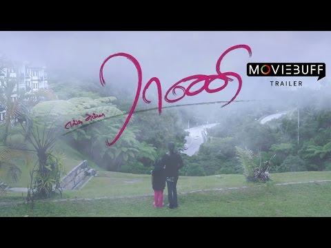 Enga Amma Rani Trailer - Exclusive | Dhansika | Director: S Bani | Music: Ilaiyaraaja