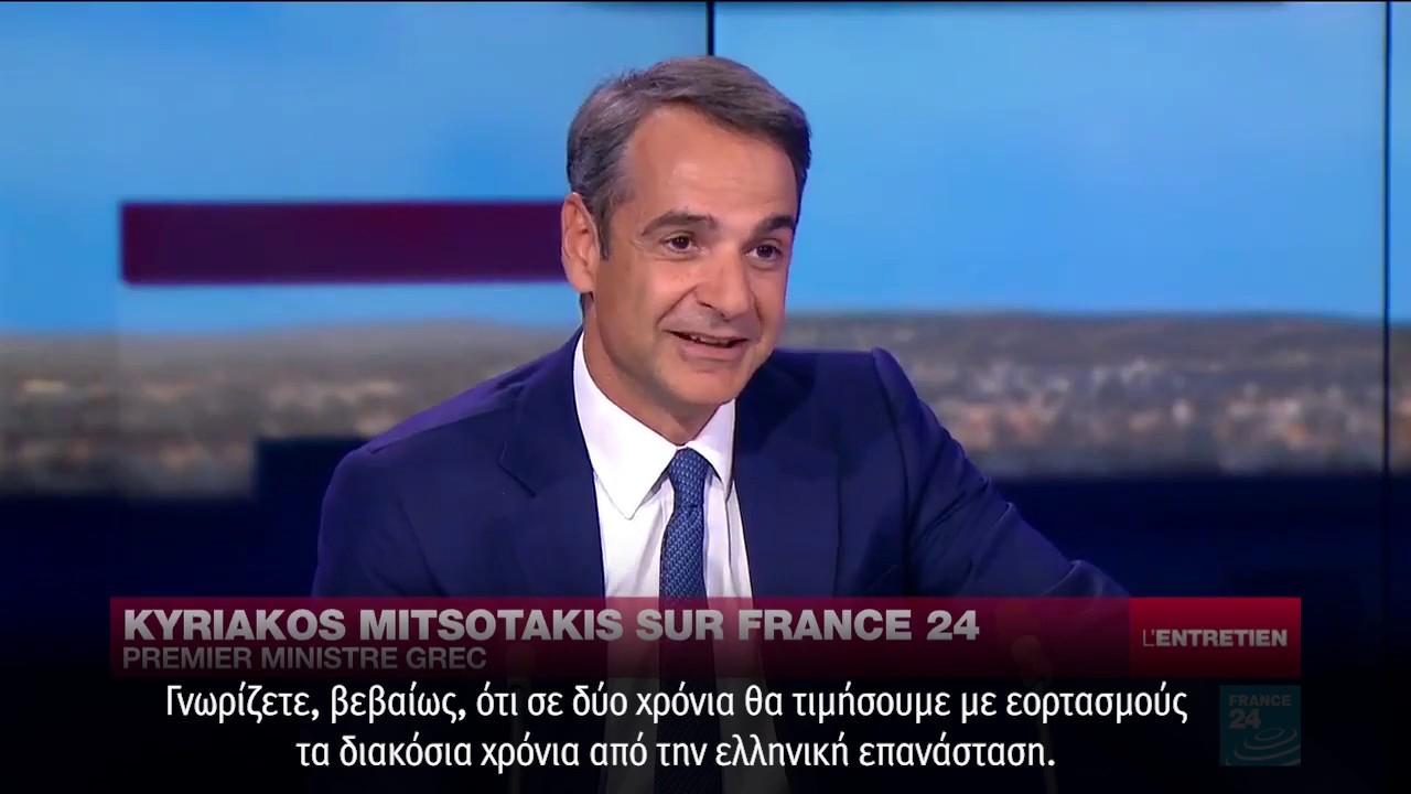 Ο Κυριάκος Μητσοτάκης στην γαλλική τηλεόραση