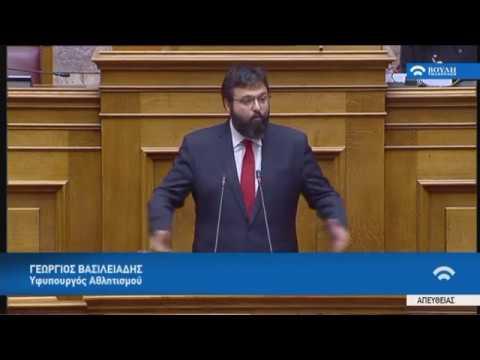 Γ.Βασιλειάδης (Υφυπουργός Αθλητισμού)(Προϋπολογισμός 2019)(14/12/2018)