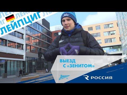 Выезд с «Зенитом»: Лейпциг - DomaVideo.Ru