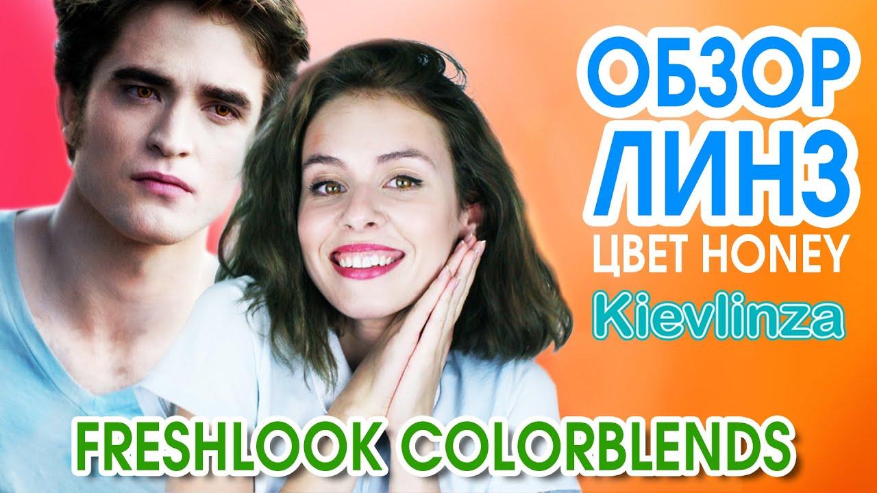 Цветные линзы для карих и светлых глаз Freshlook Colorblends цвет Honey/Выпуск №5