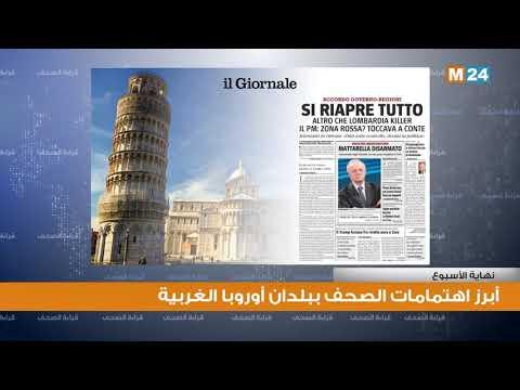 أبرز اهتمامات صحف أوروبا الغربية لنهاية الأسبوع