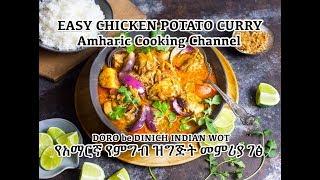 Easy Chicken Potato Curry Recipe - የአማርኛ የምግብ ዝግጅት መምሪያ ገፅ
