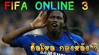 FIFA ONLINE 3 : ฮะโหลๆ กองหลัง ? ได้ยินแล้วตอบด้วย, fifa online 3, fo3, video fifa online 3