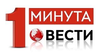 1 минута вести на македонски  18 04 2017