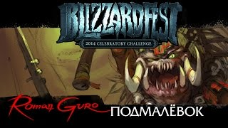 3.Blizzardfest 2014: Начало в цвете