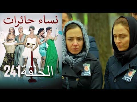 نساء حائرات 241  Nisa Hairat