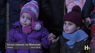Казка оживає на Миколая. Ніжин 19.12.2019