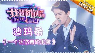 Video Come Sing With Me S02: Dimash《一个忧伤者的求救》 Ep.2 Single【I Am A Singer Official Channel】 MP3, 3GP, MP4, WEBM, AVI, FLV Agustus 2019