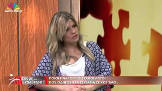 ΖΟΥΜΕ ΚΑΛΥΤΕΡΑ επεισόδιο 12/2/2016
