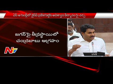 CM Chandrababu Naidu Seriously Warns YSRCP Leaders || AP Assembly Sessions | NTV Live (видео)