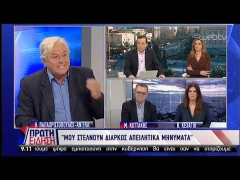 Ο Παπαχριστόπουλος θα αποχωρήσει μετά την ψήφιση της Συμφωνίας των Πρεσπών | 14/1/2019 | ΕΡΤ