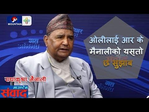 ओलीलाई आर. के. मैनालीको यस्तो छ सुझाब || Mountain Sambad || Radha Krishna Mainali (видео)