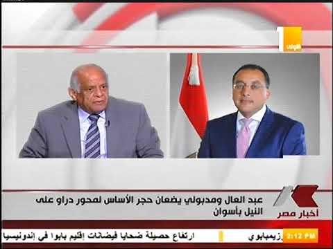 رئيس مجلس الوزراء ورئيس مجلس النواب يضعان حجر الاساس لمحور دراو على النيل باسوان