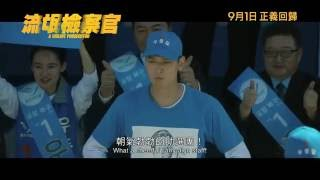 A Violent Prosecutor 流氓檢察官 검사외전 (2016) Official Korean Trailer HD 1080 HK Neo Thriller