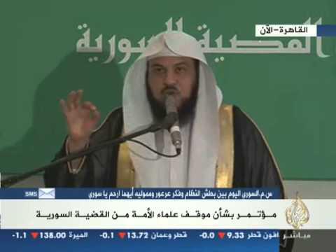 فيديو : كلمة الشيخ العريفي في مؤتمر موقف علماء الأمة من القضية السورية