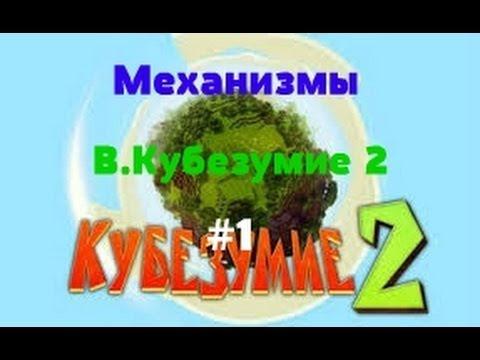 Кубезумие 2 как сделать телепорт видео