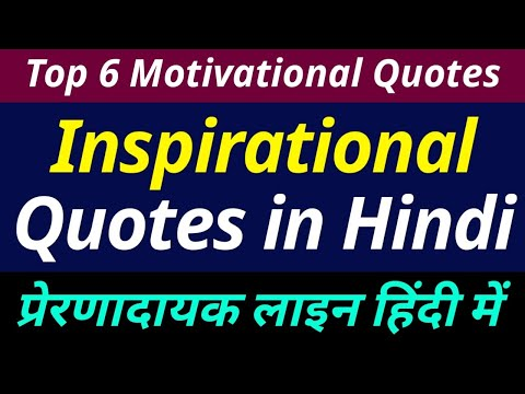 God quotes - Top 6 Best Inspirational Quotes in Hindi 2019 - Motivational quotes for students in Hindi 2019