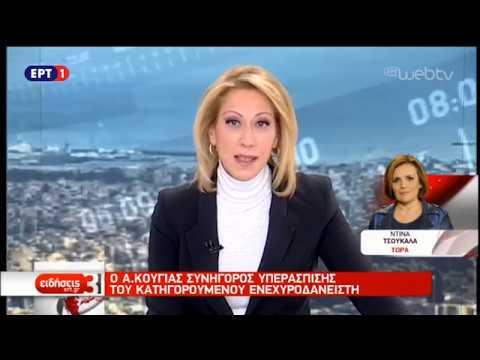 Ο Α. Κούγιας συνήγορος υπεράσπισης του κατηγορούμενου ενεχυροδρανειστή | 29/11/18 | ΕΡΤ