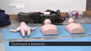 Випуск новин на ПравдаТУТ Львів за 15.07.2017