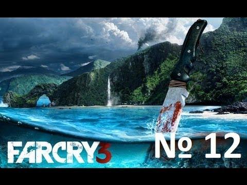 Far Cry 3 - Серия 12 (Один час - Две смерти)