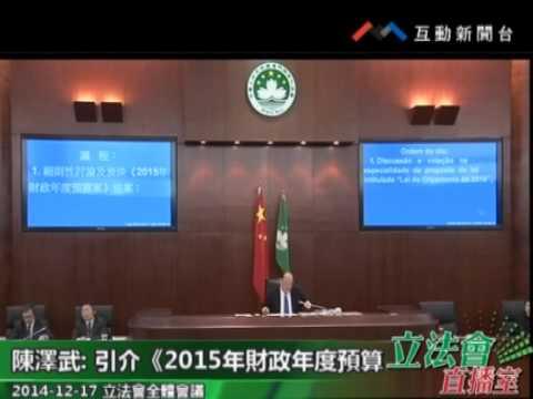 2015年財政預算案 20141217