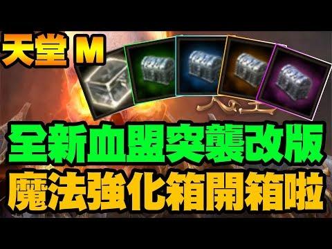【天堂M】全新血盟突襲改版!魔法箱與強化箱開箱啦!