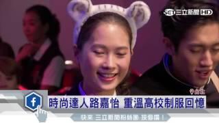 台日韓高校制服大PK 風格大不同│三立新聞台