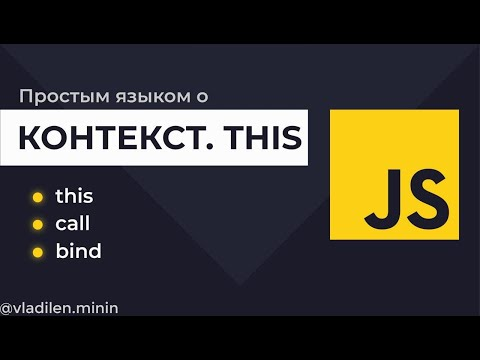 Урок 2. JavaScript. Что такое контекст this. Как работает call, bind, apply