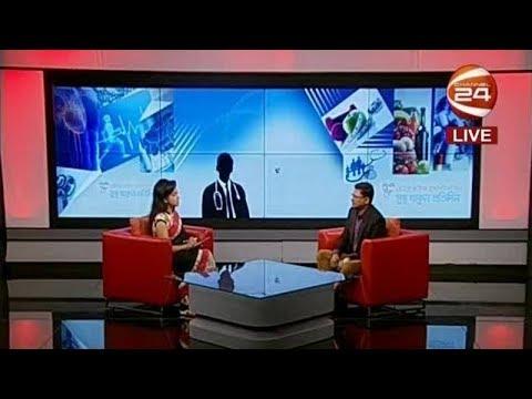 সুস্থ থাকুন প্রতিদিন | শিশুর শ্বাসকষ্ট ও জন্ডিস | 18 August 2018