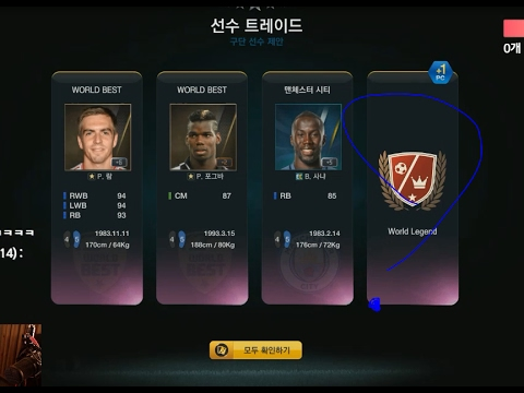 FiFA Online 3 EP.39 Korea Sever Trade 3.0 Legends +5 !!!