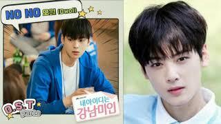 오월(Owol) - NO NO/ 내 아이디는 강남미인 OST PART 3