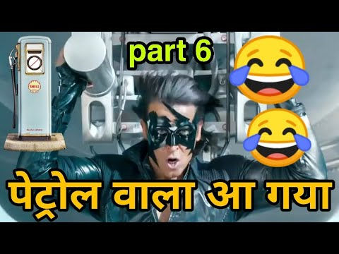 Krrish 3 funny dubbing video 😂 l पेट्रोल पम्प वाला आ गया 😆😂🤣 l part 6 l sonu kumar 06