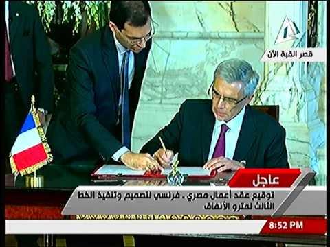 رئيس الهيئة القومية للأنفاق - توقيع أعمال مصرى فرنسى لتصميم وتنفيذ الخط الثالث لمترو الانفاق