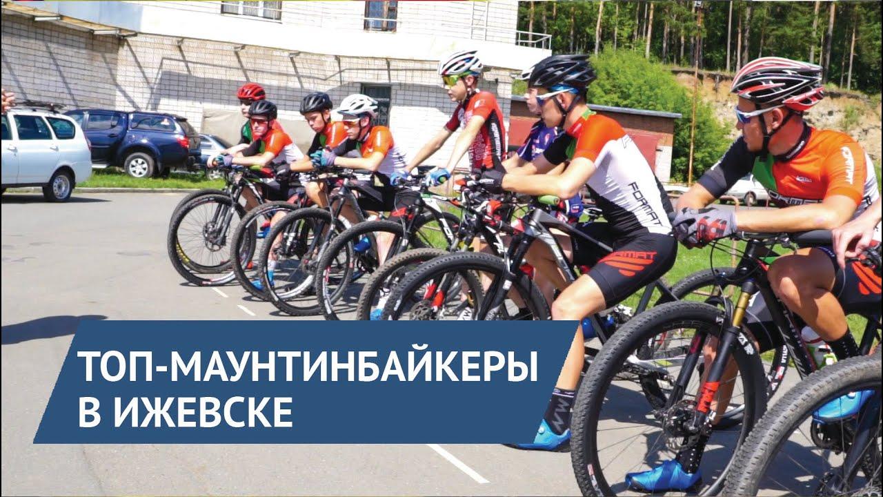 Тренировки сборной России по маунтинбайку в Ижевске