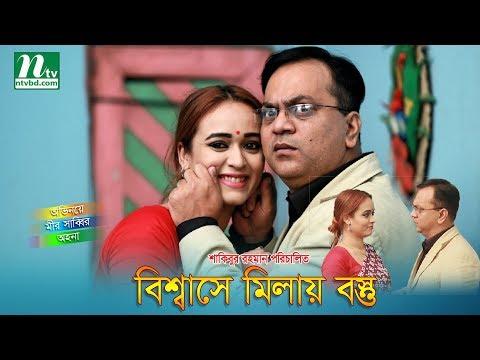 Download bangla natok bishshashe milay bostu mir sabbir ahona am hd file 3gp hd mp4 download videos