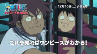 Nonton One Piece Episode Of Luffy   Hand Island Adventure   Trailer 3 Film Subtitle Indonesia Streaming Movie Download