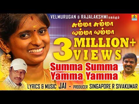 Summa Summa Yamma Yamma | Tamil New Song | HD Video | Rajalakshmi, Velumurgan | Jai | Jhankar Music