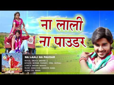Video ना लाली ना पाउडर - Na Lali Na Paudar - Ritesh Pandey - Truck Driver 2 - Bhojpuri Hot Songs 2016 new download in MP3, 3GP, MP4, WEBM, AVI, FLV January 2017