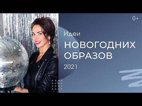 ИДЕИ НОВОГОДНИХ НАРЯДОВ: в чем встречать новый 2021 год видео