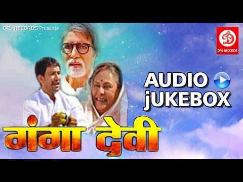 Video Ganga Devi ||  Audio Jukebox || Amitabh bachchan , Jaya Bachchan || Bhojpuri Hit Song 2017 download in MP3, 3GP, MP4, WEBM, AVI, FLV January 2017