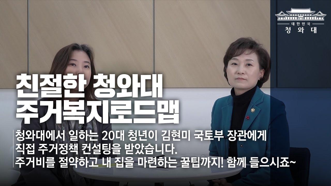 친절한 청와대 : 주거복지로드맵_김현미 국토부 장관
